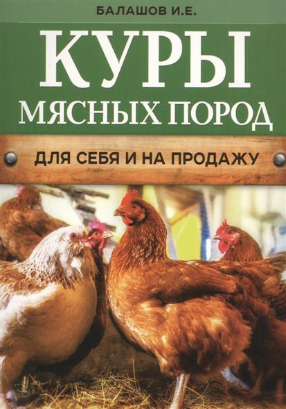 Балашов И. Куры мясных пород для себя и на продажу лонгслив femi stories femi stories fe027ewylv84