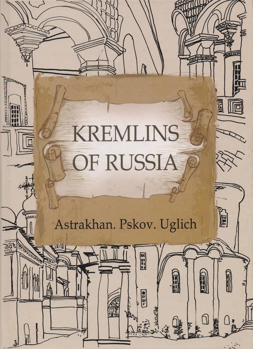 Кремли России. Астрахань. Псков. Углич (на английском языке) ISBN: 9785902175544