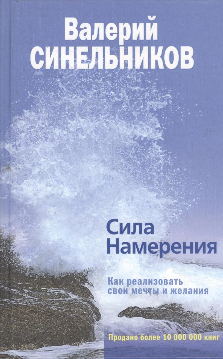 купить Синельников В. Сила Намерения Как реализовать свои мечты и желания по цене 426 рублей