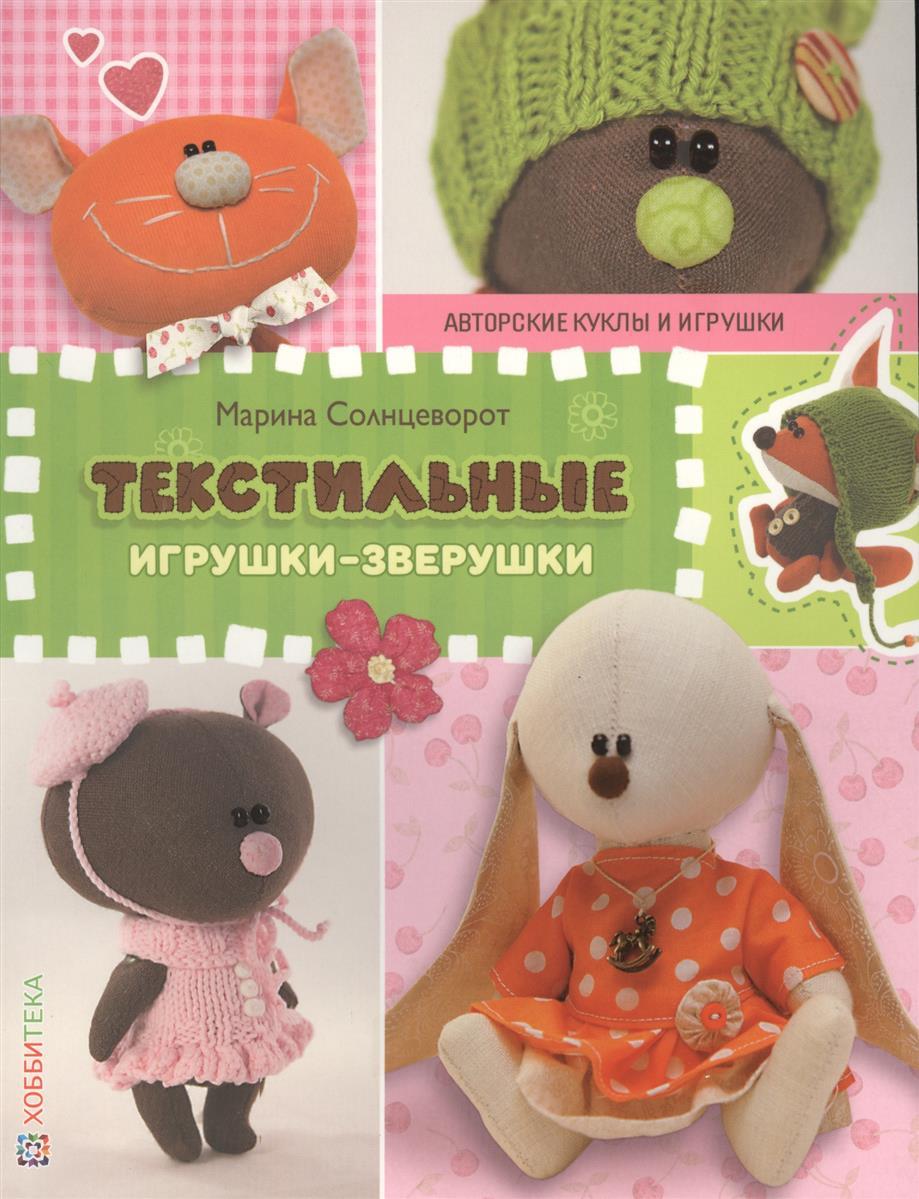 Солнцеворот М. Текстильные игрушки-зверушки татьянина т бисер зверушки сувениры