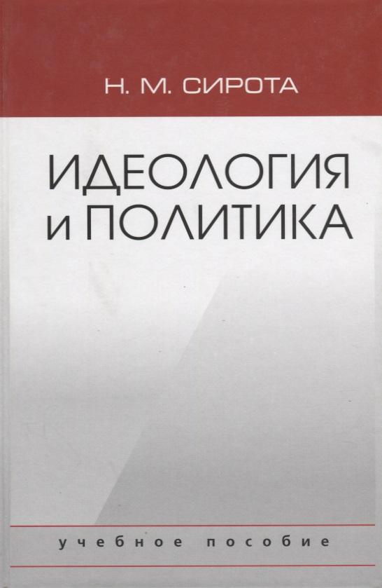Идеология и политика. Учебное пособие