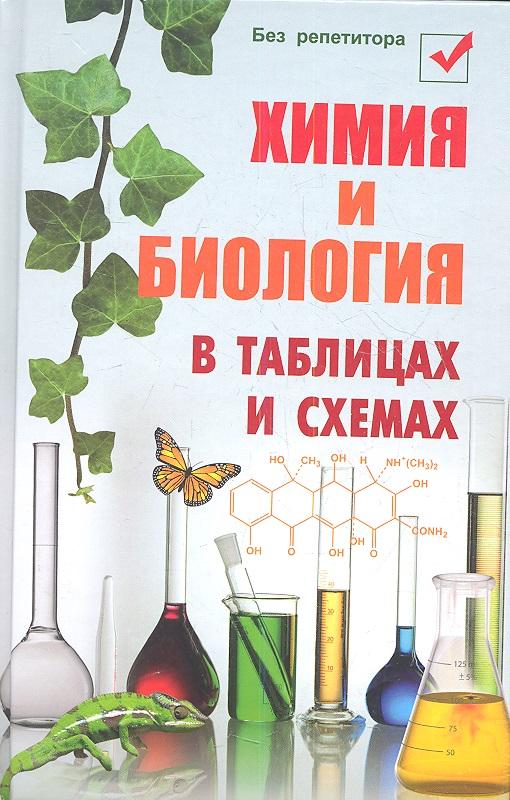 Копылова Н. Химия и биология в таблицах и схемах ISBN: 9785222207710 химия в схемах и таблицах