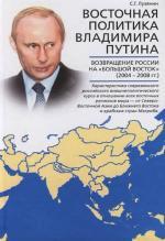 Восточная политика Владимира Путина