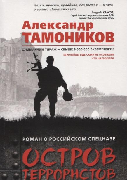 Тамоников А. Остров террористов тамоников а холодный свет луны