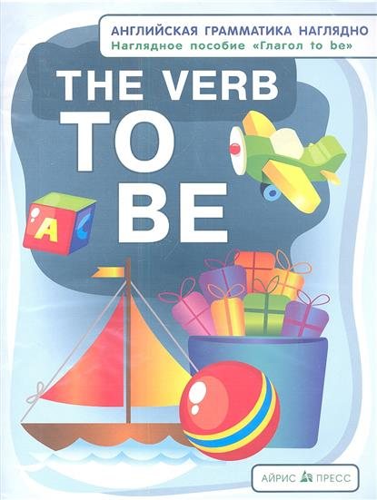 The verb TO BE. Глагол to be. Наглядное пособие