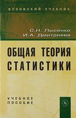 Лысенко С. Общая теория статистики Учеб. пос.