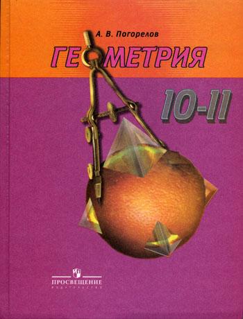 Погорелов А.: Геометрия 10-11 кл Учебник