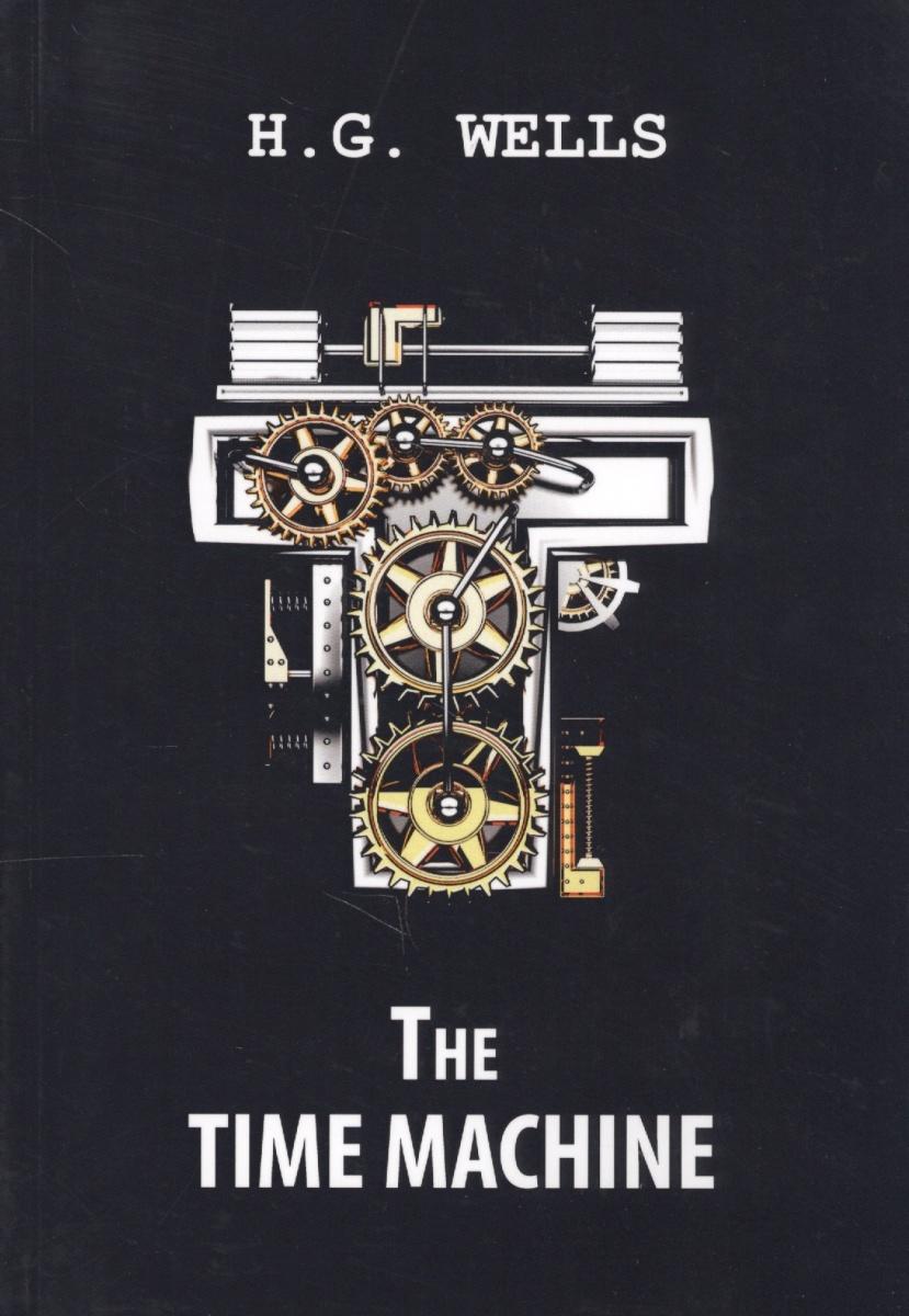 The Time Machine. Книга на английском языке