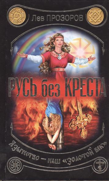 """Русь без креста. Язычество - наш """"золотой век"""""""