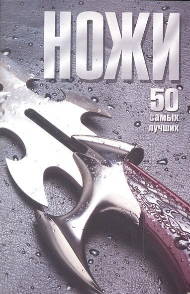 Ножи 50 самых лучших