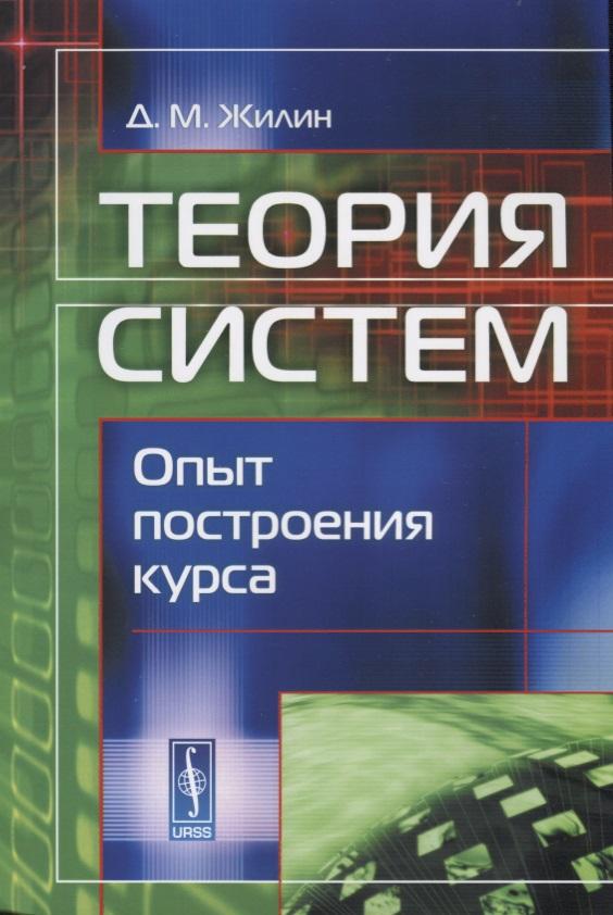 Жилин Д. Теория систем. Опыт построения курса
