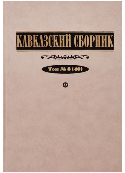 Кавказский сборник. Том 8 (40)