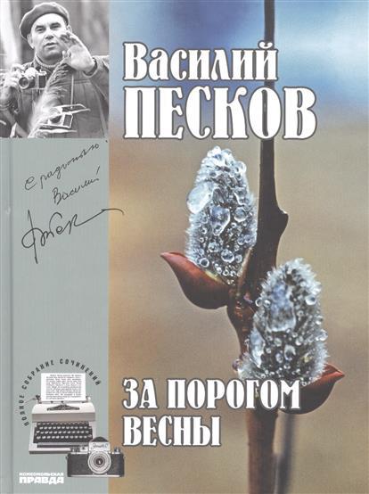 Песков В. Полное собрание сочинений. Том 9. 1971-1973. За порогом весны