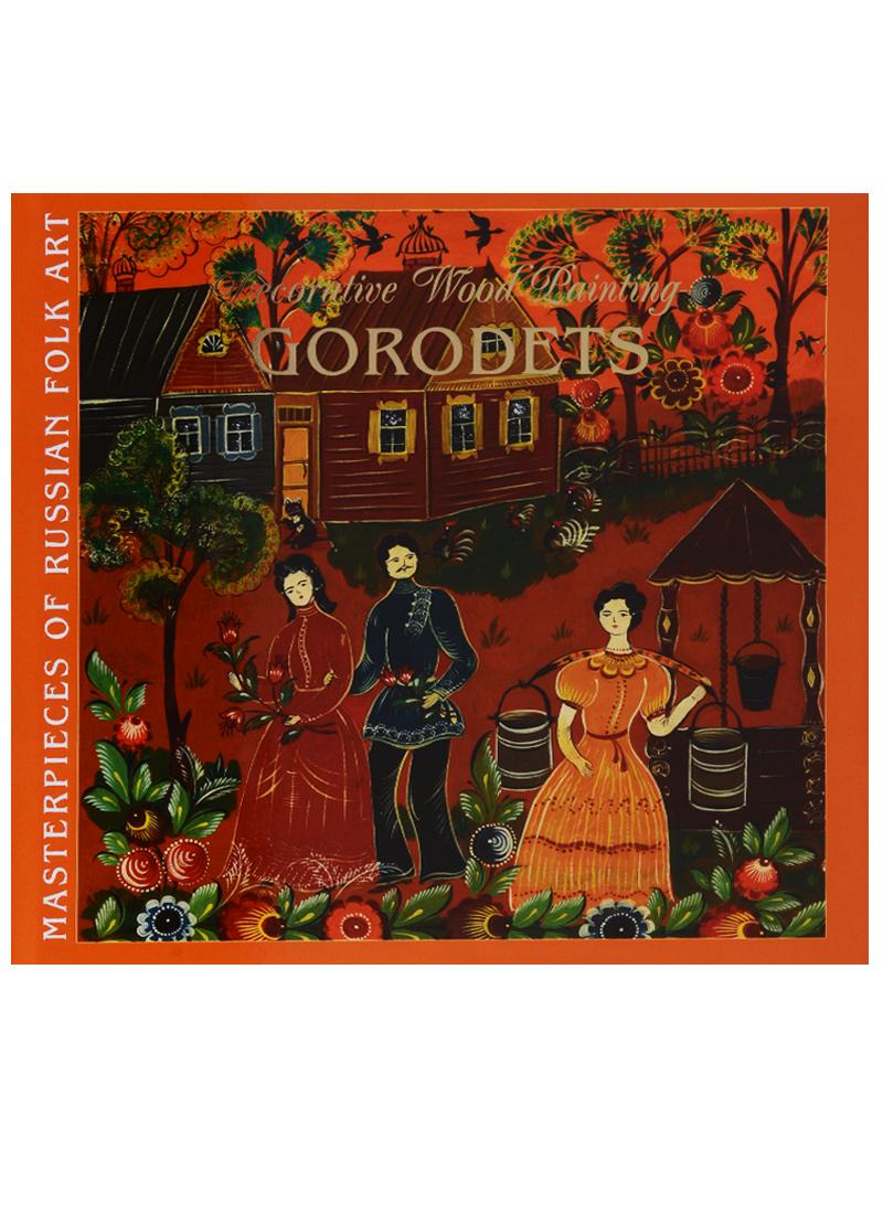 Художественная роспись по дереву. Городец / Decorative Wood Painting. Gorodets. Альбом на английском языке