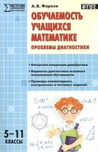 Обучаемость учащихся математике. Проблемы диагностики. 5-11 классы. Авторская концепция диагностики. Варианты диагностики основных показателей обучаемости. Примеры олимпиадных, контрольных и тестовых заданий