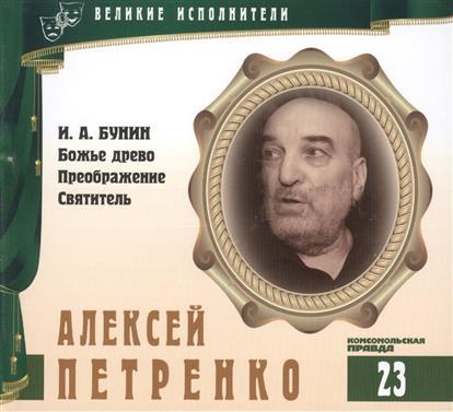 Великие исполнители. Том 23. Алексей Петренко (р. 1938). (+аудиокнига CD