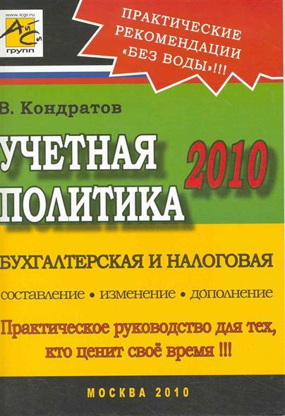 Кондратов В. Учетная политика 2010