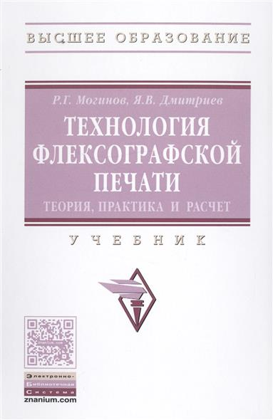 Технология флексографской печати: Теория, практика и расчет. Учебник