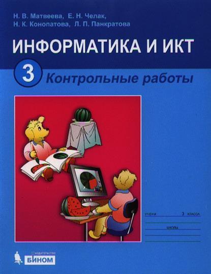Информатика и ИКТ. Контрольные работы для 3 класса. 5-е издание