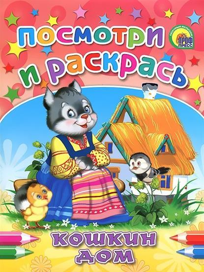 Габазова Ю. (худ.) Р Посмотри и раскрась Кошкин дом
