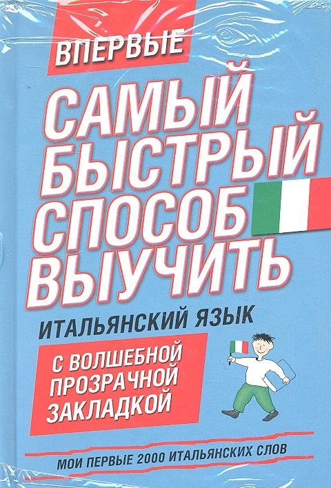 цена Голубева Л. (ред.) Самый быстрый способ выучить итальянский язык