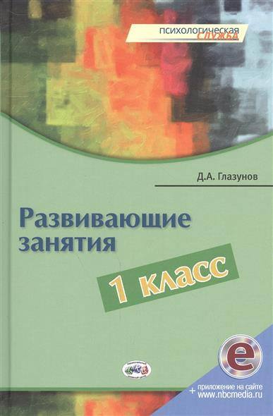 Глазунов Д. Развивающие занятия. 1 класс