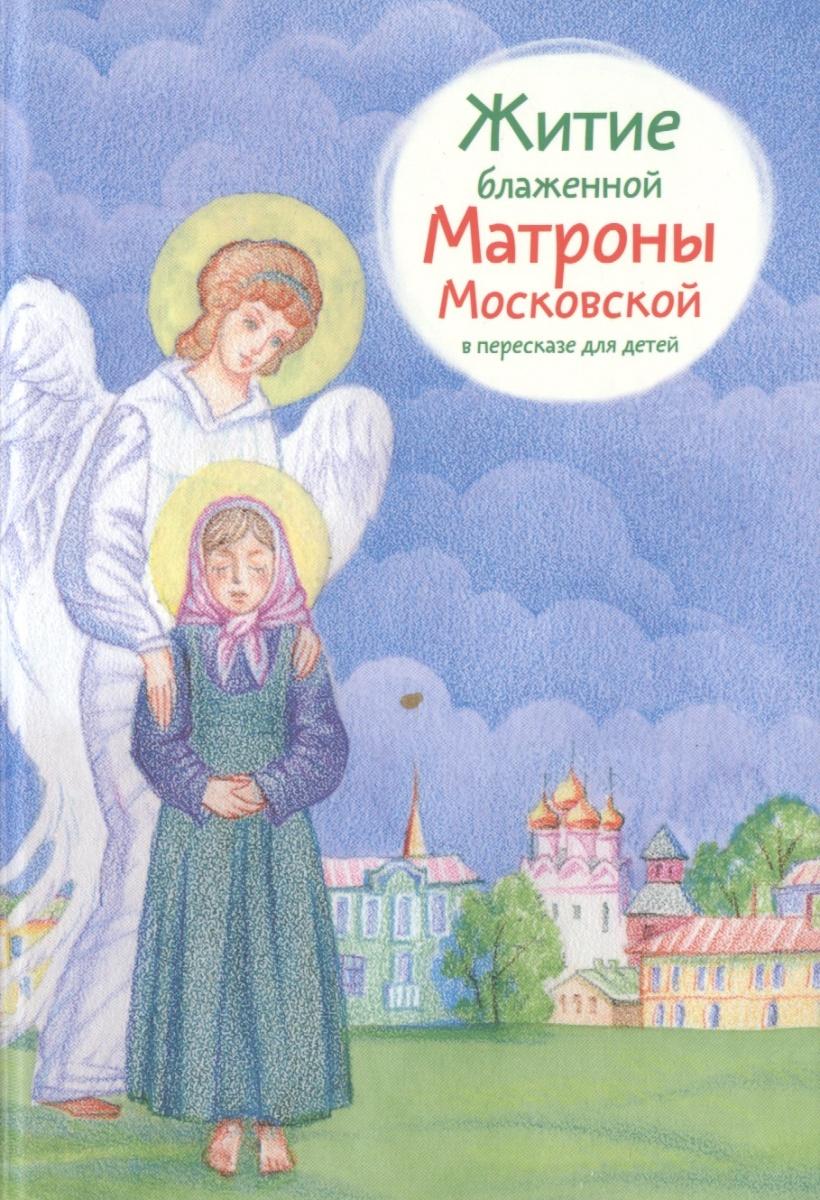 Максимова М. Житие блаженной Матроны Московской в пересказе для детей