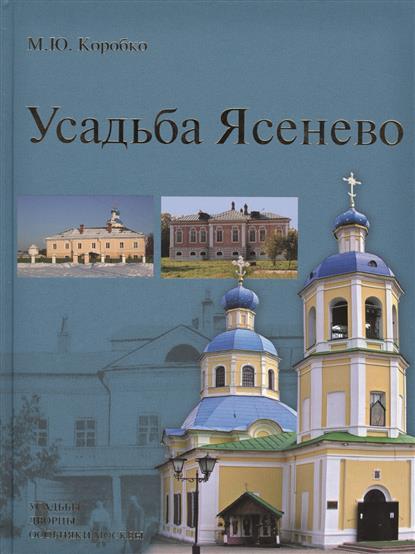 Коробко М. Усадьба Ясенево