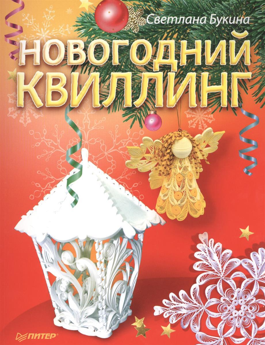 Букина С. Новогодний квиллинг питер комплект из 2 книг новогодний квиллинг