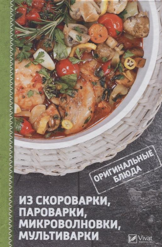 Сайдакова Р. Оригинальные блюда из скороварки, пароварки, микроволновки, мультиварки