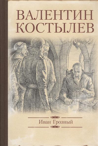 Костылев В. Иван Грозный никита костылев убийство за любовь