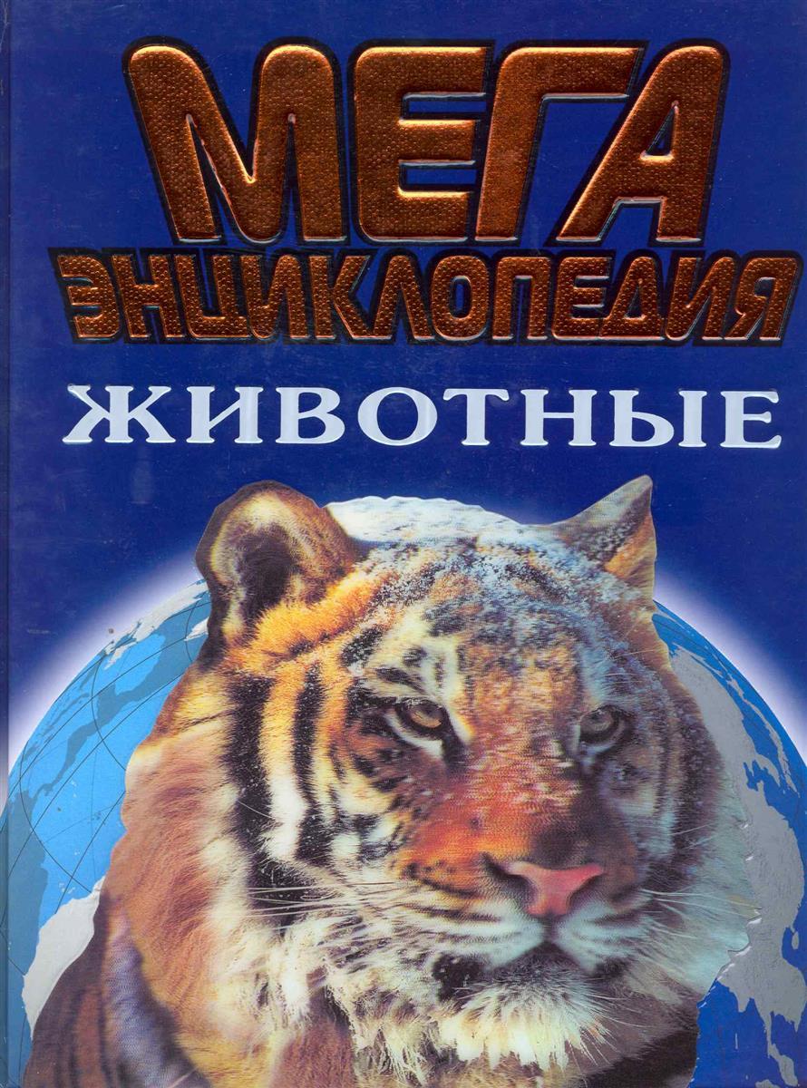 МЕГАЭнциклопедия Животные