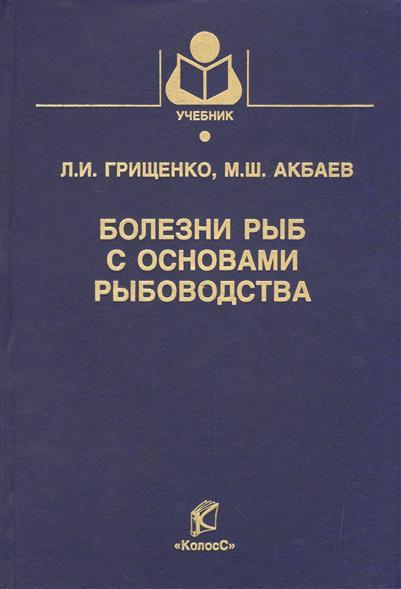 купить Грищенко Л., Акбаев М. Болезни рыб с основами рыбоводства. Учебник по цене 1403 рублей