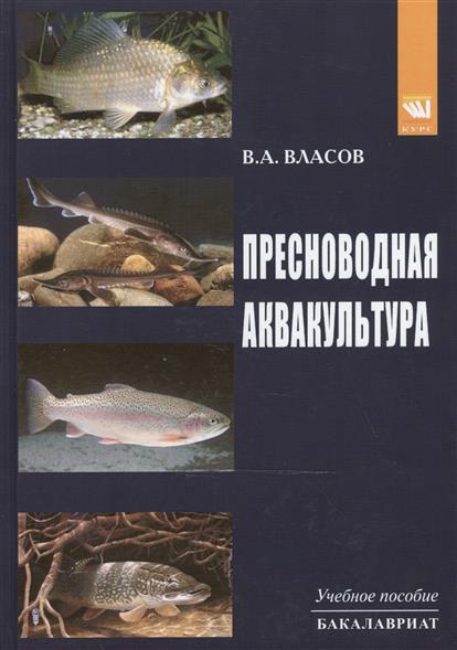 Пресноводная аквакультура: Учебное пособие