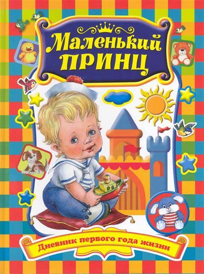 Маленький принц  Дневник первого года жизни Книга для родителей