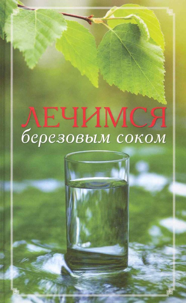 Ермакова С. Лечимся березовым соком дарья нестерова лечимся овощами целители с грядок