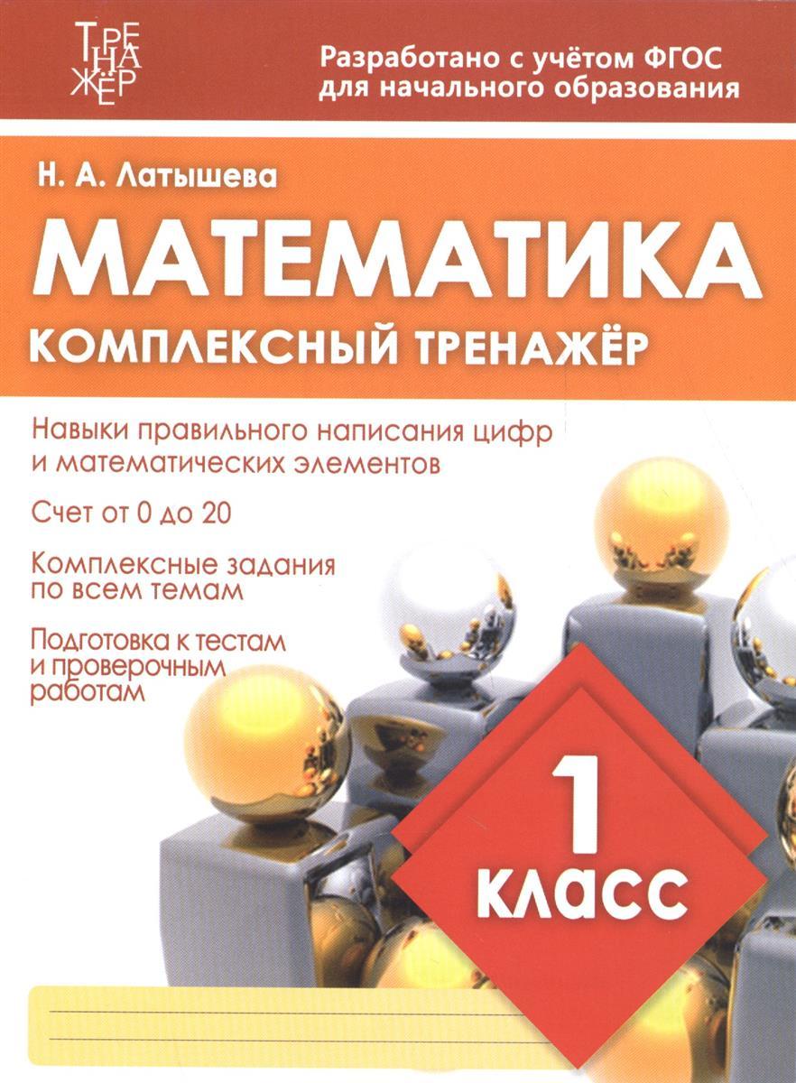 Латышева Н.: Математика 1 класс. Комплексный тренажер