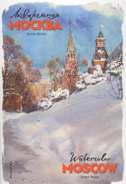 Акварельная Москва