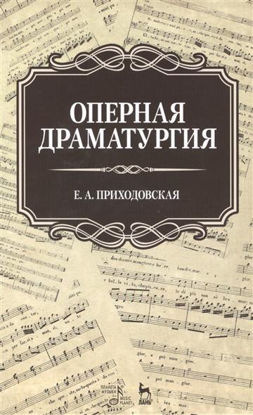 Оперная драматургия. Учебное пособие