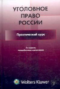 Уголовное право России Практ. курс