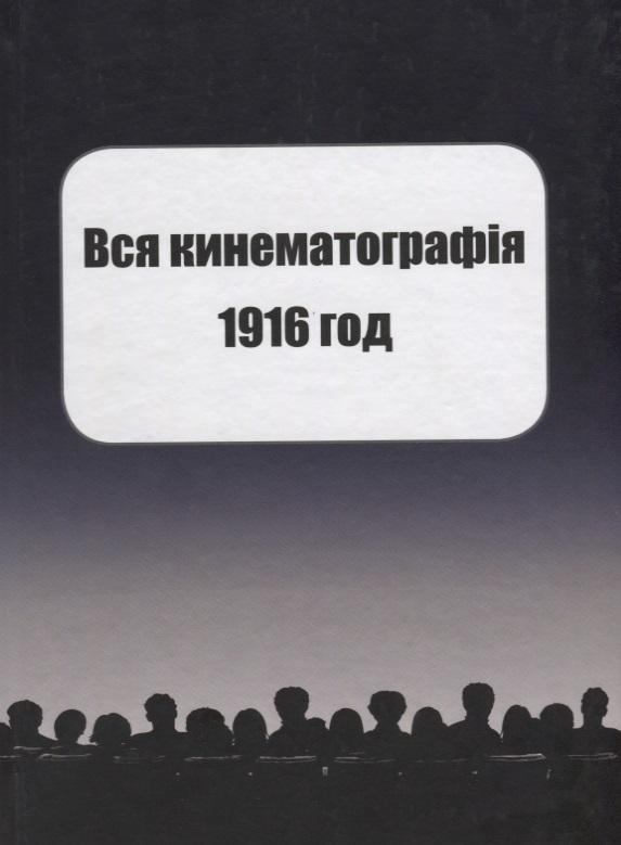 Вся кинематография. 1916 г. retaggio retaggio brilliante 1171