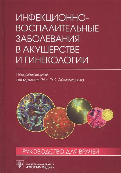 Айламазян Э. (ред.) Инфекционно-воспалительные заболевания в акушерстве и гинекологии