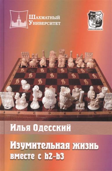 Одесский И. Изумительная жизнь вместе с b2-b3 sicher b2 kursbuch