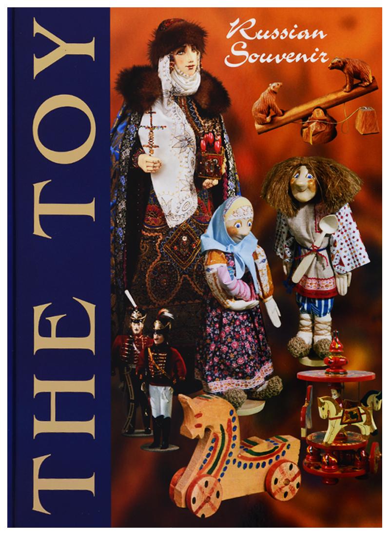 Игрушка / The Toy. Альбом на английском языке