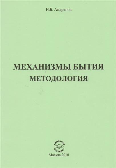 Механизмы бытия. Методология