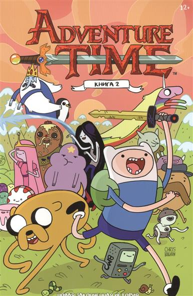 Время приключений. Adventure Time. Книга 2