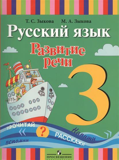 Русский язык. Развитие речи. 3 класс. Учебник для специальных (коррекционных) образовательных учреждений I вида