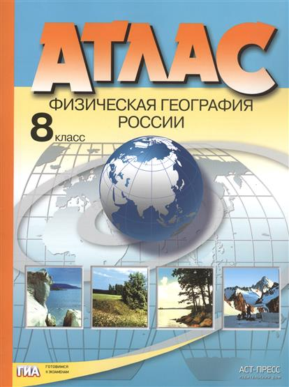 Книга Атлас. Физическая география России. 8 класс. Раковская Э.
