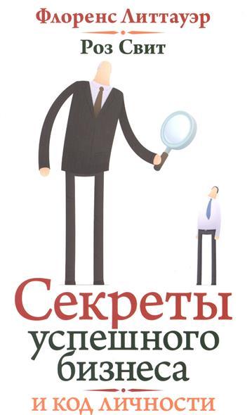 Литтауэр Ф., Свит Р. Секреты успешного бизнеса и код личности шамхалов ф философия бизнеса