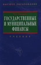 Гос. и муницип. финансы Мысляева